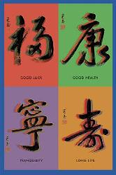 Poster - Chinese calligraphy Marcos y Cuadros