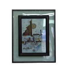 Enmarcado de escritura arabe Enmarcado de cuadros